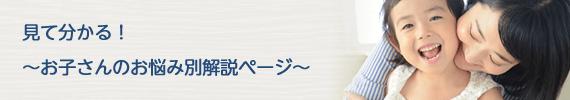 見て分かる!~お子さんのお悩み別解説ページ~